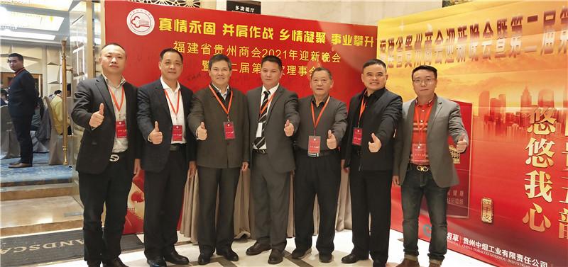 我会第二届第二次理事会曁2021年迎新晚会在福州丽景假日大酒店举行